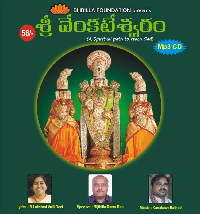 Srivenkateswaram_Pouch